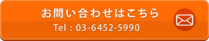 お問い合わせはこちら ウェブローカル | Tel:03-6452-5990