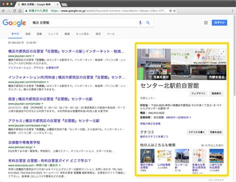 Googleの検索結果に表示されるストリートビューのサムネイル枠の写真