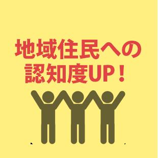 地域住民への認知度UP!