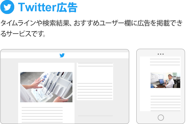 twitter広告の画面写真